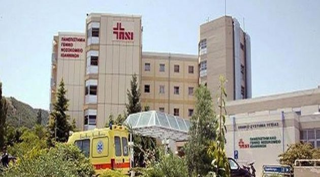 Ευχαριστήριο του Πανεπιστημιακού Νοσοκομείου Ιωαννίνων για χορηγία