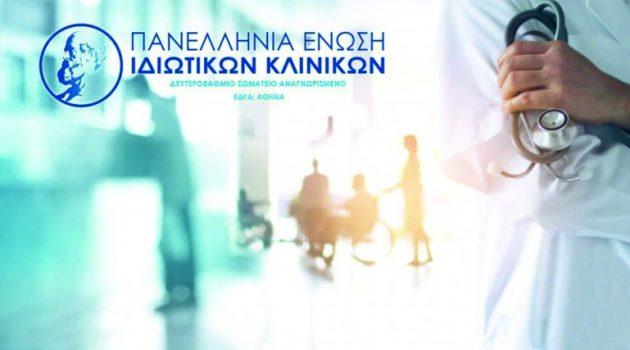 Όχι στο «τελεσίγραφο» του Yπουργείου Υγείας από τους κλινικάρχες
