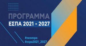 Π.Δ.Ε.: Ψηφιακή ημερίδα για το σχεδιασμό της νέας Προγραμματικής Περιόδου…