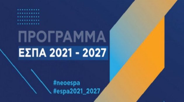 Π.Δ.Ε.: Ψηφιακή ημερίδα για το σχεδιασμό της νέας Προγραμματικής Περιόδου 2021 – 2027