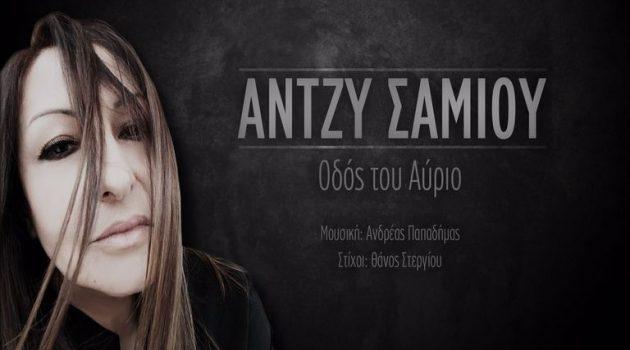 Νέο τραγούδι για την Άντζυ Σαμίου από Αγρινιώτες δημιουργούς (Ηχητικό)