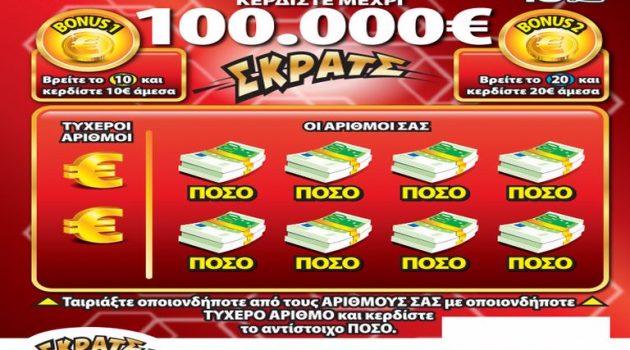 Αγρινιώτης κέρδισε 10.000 ευρώ στο παιχνίδι «100.000 ΣΚΡΑΤΣ»