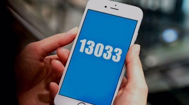 13033: Νέος κωδικός SMS για ψώνια;