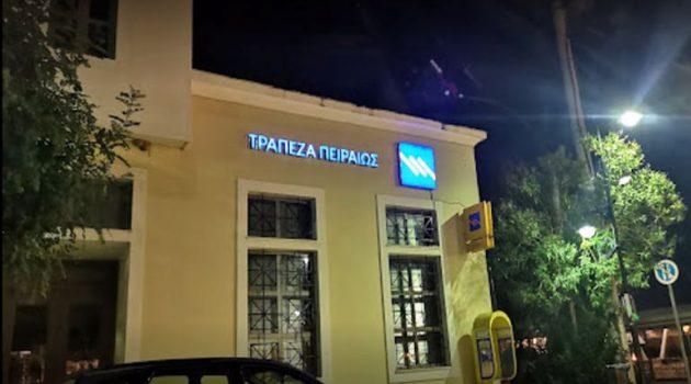 Κλείνει η Τράπεζα Πειραιώς της Βόνιτσας