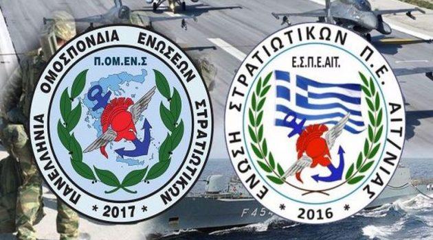 Η Ένωση Στρατιωτικών Αιτ/νίας συγχαίρει τον Σπήλιο Λιβανό
