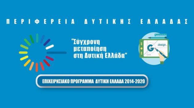 Παράταση της δράσης «Σύγχρονη μεταποίηση στη Δυτική Ελλάδα»