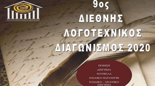 Αποτελέσματα 9ου Διεθνούς Λογοτεχνικού Διαγωνισμού 2020