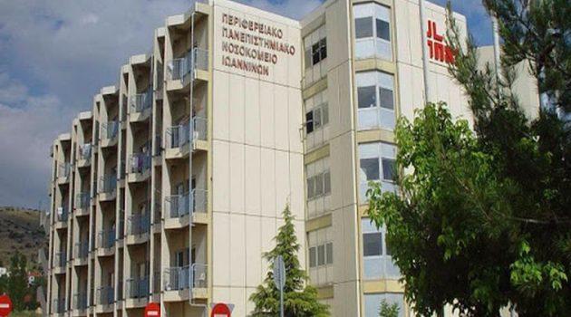 Γιάννενα: «Ωρολογιακή βόμβα τα νοσοκομεία»