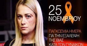 25 Νοεμβρίου: Παγκόσμια Ημέρα Εξάλειψης της Βίας κατά των Γυναικών…