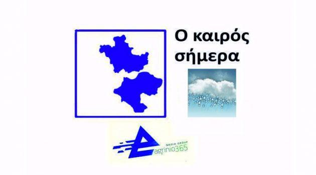 Αγρίνιο: Ο καιρός σήμερα, Πέμπτη, 19 Νοεμβρίου 2020