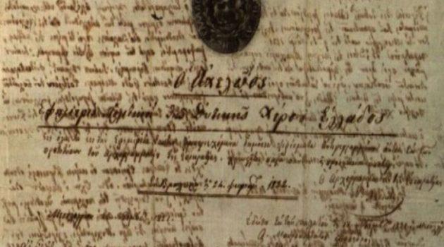 Σπάνιο φύλλο της χειρόγραφης εφημερίδας «Ο Αχελώος»