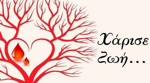 Εθελοντική Αιμοδοσία στο Καινούργιο Αγρινίου την Κυριακή