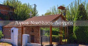Το εκκλησάκι του Αγίου Νικολάου στη Δογρή (Video)