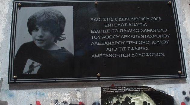 Δολοφονία Γρηγορόπουλου: 4.000 αστυνομικοί επί ποδός