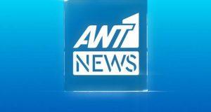 Μεγάλη έρευνα του ΑΝΤ1 για τα ιδρύματα