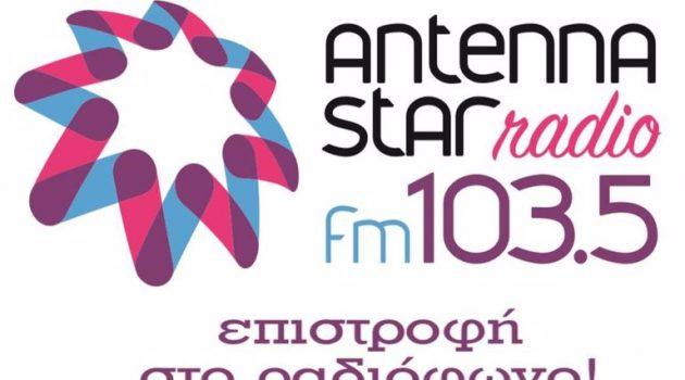 «Antenna Star 103.5» και το «Antenna-Star.gr» – Ακολουθήστε μας στα social media
