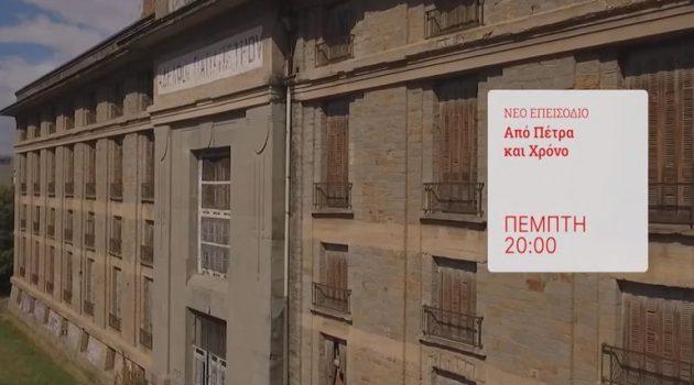 Οδοιπορικό τηλεοπτικής εκπομπής: Αγρίνιο, η πόλη της βροχής (Video)
