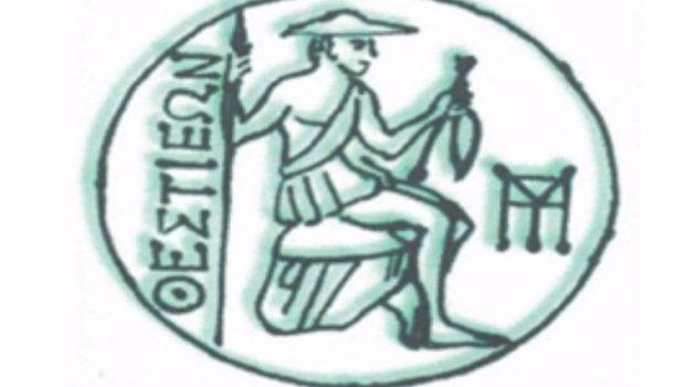 Αρχαιολογική-Ιστορική-Λαογραφική Εταιρεία Θεστιέων: Επετειακό Συνέδριο