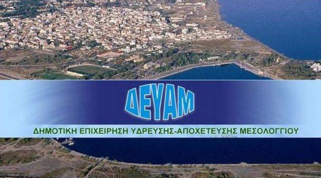 Μεσολόγγι: Διακοπή στην υδροδότηση, λόγω βλάβης στο δίκτυο ηλεκτροδότησης