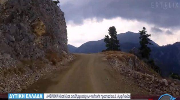 Αμφιλοχία: Ο δρόμος του…τρόμου βρίσκεται ανάμεσα στα χωριά Πατιόπουλο και Λιβάδια (Video)