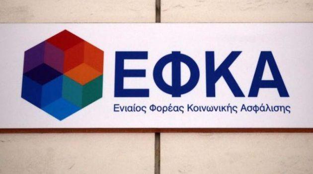 e-Ε.Φ.Κ.Α.: Σε λειτουργία η πλατφόρμα για τα αναδρομικά που δικαιούνται οι κληρονόμοι