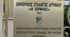 Ε.Σ. Αγρινίου: «Η επόμενη μέρα απαιτεί μέτρα στήριξης»