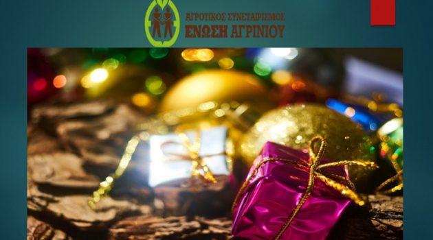 Οι ευχές της Ένωσης Αγρινίου για το Νέο Έτος