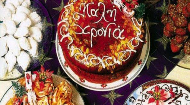 Πρωτοχρονιάτικα ήθη και έθιμα σε περιοχές της Ελλάδας