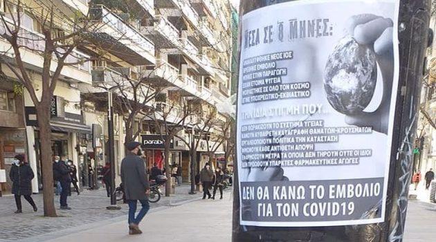 Θεσσαλονίκη: Αφίσες και φυλλάδια κατά του εμβολίου (Photos)