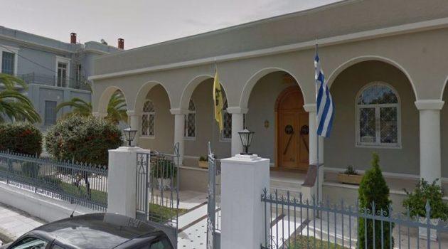 Μεσολόγγι: Κλειστά τα γραφεία της Μητρόπολης έως 7 Ιανουαρίου