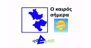Ο καιρός σήμερα στο Αγρίνιο και στην Ελλάδα