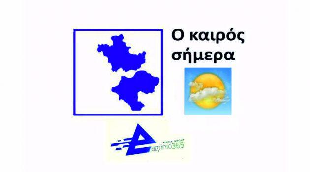Ο καιρός σήμερα στο Αγρίνιο στη Δυτική Ελλάδα και στη χώρα