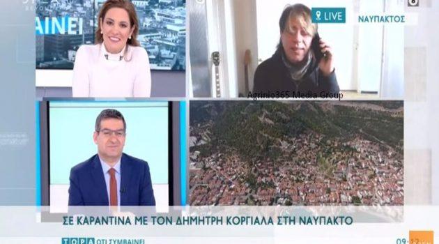 Ο Δημήτρης Κοργιαλιάς ζει πλέον μόνιμα στη Ναύπακτο (Video)