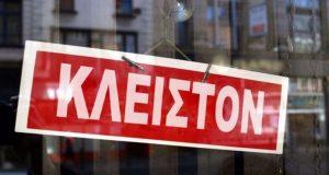 Χωρίς ενοίκιο και τον Μάρτιο οι κλειστές επιχειρήσεις – Τι…