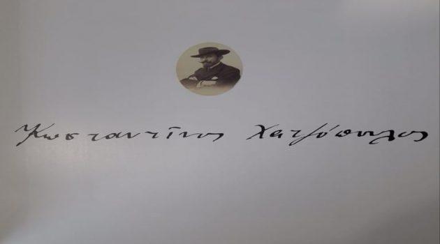 Μια μοναδική έκδοση για τον Κωνσταντίνο Χατζόπουλο