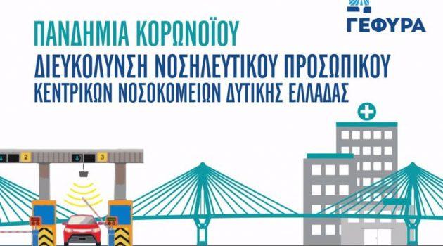 Διευκόλυνση στο προσωπικό των Νοσοκομείων από τη Γέφυρα Α.Ε.