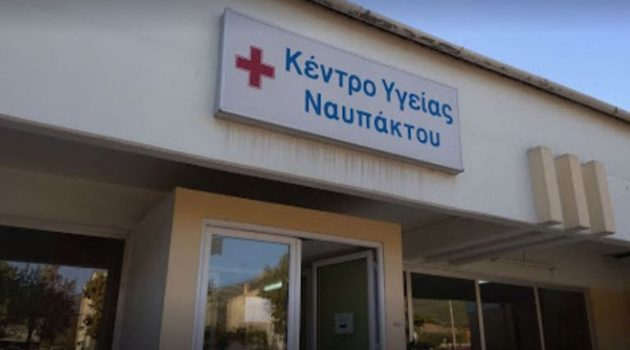 Ο Ιατρικός Σύλλογος Αιτωλ/νίας για τις εξελίξεις στο Κ.Υ. Ναυπάκτου (Videos)