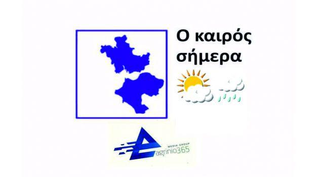 Ο καιρός σήμερα στο Αγρίνιο, στη Δυτική Ελλάδα και στον κόσμο