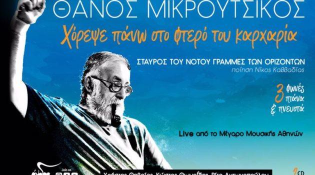 Θάνος Μικρούτσικος: «Χόρεψε πάνω στο φτερό του καρχαρία» (Video)