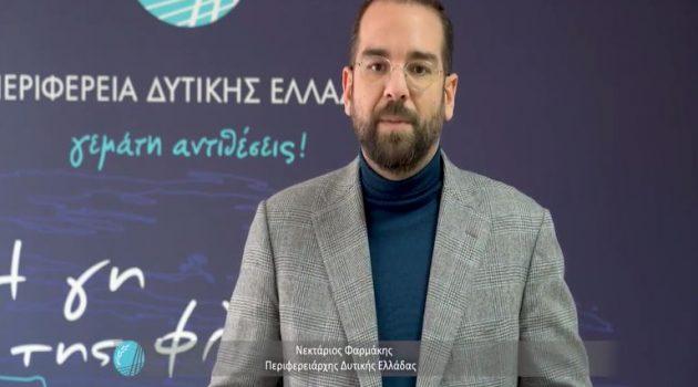 Ν. Φαρμάκης: «Το 2021 να φέρει σε όλους όσα στερηθήκαμε και ακόμα περισσότερα…» (Video)