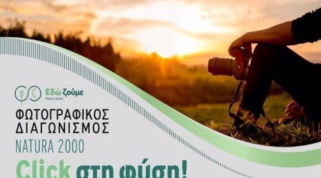 Φωτογραφικός διαγωνισμός για την ανάδειξη των περιοχών Natura 2000