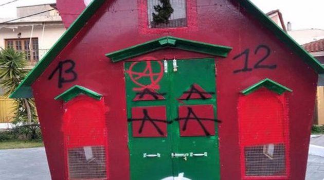 Βαρβαρότητα κατά του διάκοσμου στο Νεοχώρι (Photos)