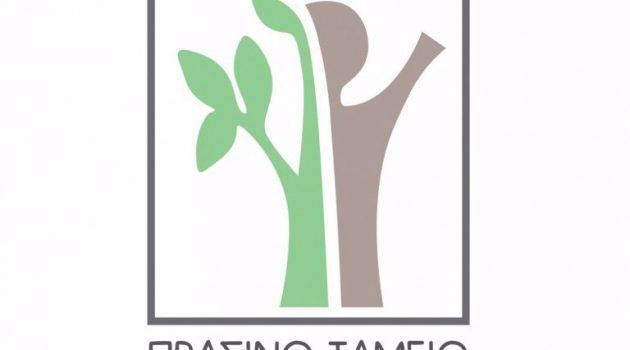 Ένταξη της ανάπλασης της πλατείας του Μύτικα στο «Πράσινο Ταμείο»