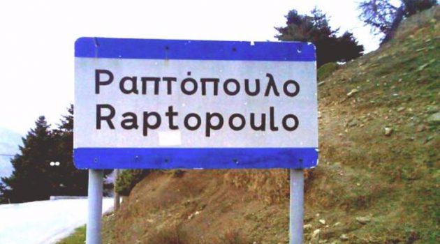 Κορωνοϊός: Ψάχνουν τον «ασθενή μηδέν» στο Ραπτόπουλο