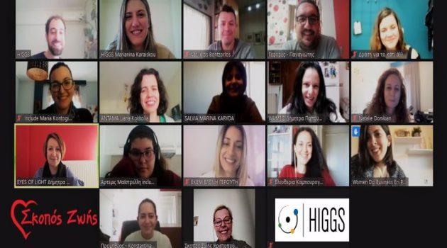 O Φιλανθρωπικός οργανισμός «Σκοπός Ζωής» στο Accelerator 13 του HIGGS