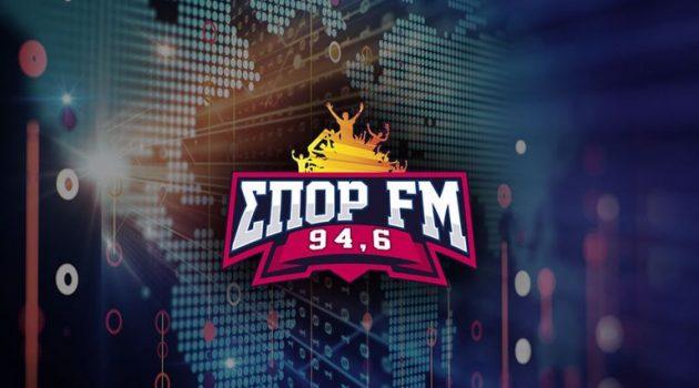 Αλλάζει όνομα με νέα μεγάλη χορηγία ο ΣΠΟΡ FM