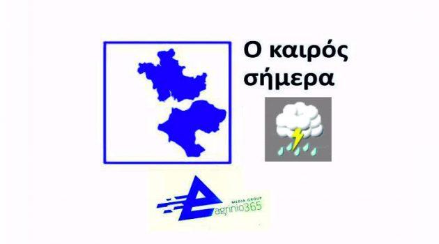 Ο καιρός σήμερα στο Αγρίνιο στη Δυτική Ελλάδα και τη χώρα