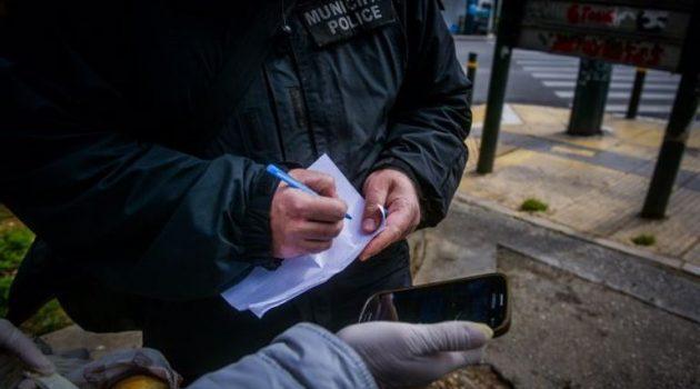 Δ. Ελλάδα: 138 νέες παραβάσεις των μέτρων