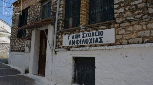 Κορωνοϊός: Κλειστή για 14 ημέρες η Β' Δημοτικού του 3ου Δημοτικού Σχολείου Αμφιλοχίας