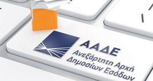 Α.Α.Δ.Ε.: Διακοπή λειτουργίας για 1 ώρα η Προσωποποιημένη Πληροφόρηση στο…